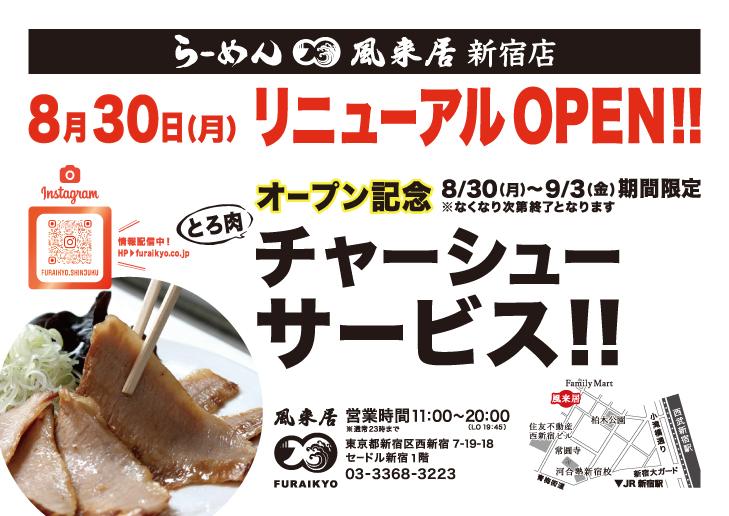 8月30日【らーめん風来居 新宿店】リニューアルOPEN記念サービス!!